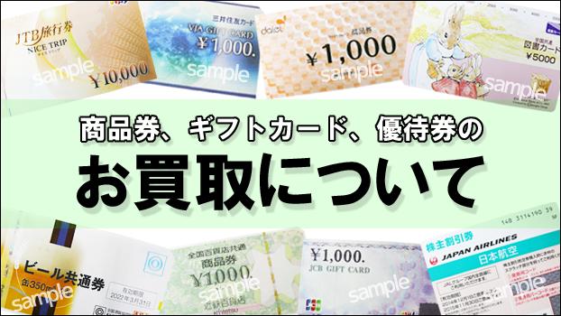 金券・ギフトカード・優待券のお買取について